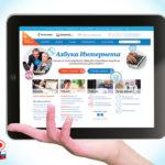 «Азбука Интернета» дополнена новым обучающим модулем «Основы работы на планшетном компьютере»