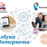 В 2017 году 65 тысяч российских пенсионеров прошли обучение по программе «Азбука Интернета»