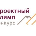 Пенсионный фонд России примет участие в конкурсе «Проектный Олимп»