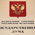 Госдума приняла в первом чтении законопроект об изменениях в пенсионной системе