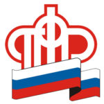 Российская трехсторонняя комиссия одобрила бюджет ПФР на трехлетний период