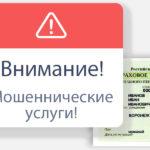 Пенсионный фонд предупреждает о мошеннических услугах по оформлению СНИЛСа