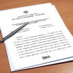 Подписан федеральный закон об изменениях в пенсионной системе